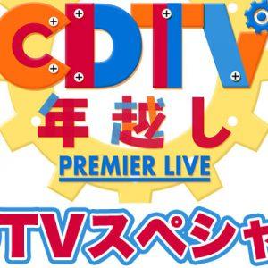 [線上看] 2021 CDTV 音樂祭實況-TBS 電視台網路高清重播