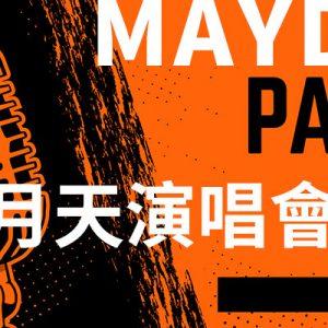 [直播] 2021 Mayday 五月天好好好想見到你演唱會線上看-相信音樂 Youtube/臉書實況