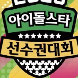 [直播] 2020 ISAC 偶像明星運動會線上看-MBC 電視台重播 Idol Star Athletics Championships
