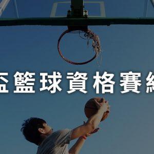 [線上看]亞洲盃男籃資格賽轉播-亞錦賽台灣網路實況 FIBA Asia Cup Qualifiers Live