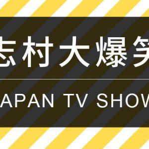 [日綜]志村大爆笑線上看-TBS志村健搞笑喜劇綜藝節目轉播 DaijyobuDa Live