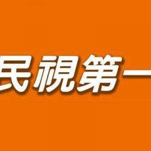 [實況]民視第一台直播-民視交通台網路線上看 FTV One Live