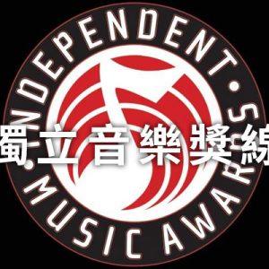 [轉播]美國獨立音樂獎線上看-全美音樂獎頒獎典禮網路實況 Independent Music Awards Live