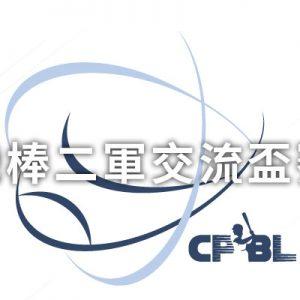 [線上看]中華職棒二軍交流盃賽轉播-台灣業餘棒球網路電視體育頻道