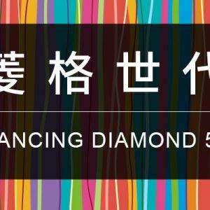 [台綜]菱格世代轉播-楊丞琳/潘瑋柏唱跳選秀線上看.ETtoday/台視網路電視 DD52 Live