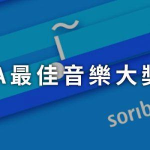 [直播] Soribada 頒獎典禮線上看-南韓最佳音樂大獎網路實況 SOBA Live