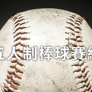 [實況]全國五人制棒球賽直播-棒球5台灣盃網路實況 Baseball5 Taiwan Cup Live