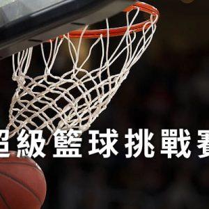 [直播]台灣超級籃球挑戰賽線上看-緯來/愛爾達網路電視實況 Molten Live
