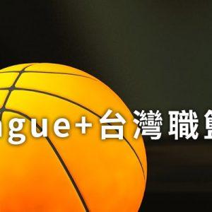 [線上看] 2020-2021 P.League+ 台灣職業籃球轉播-民視.MOMO直播網路實況