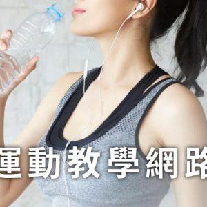 [轉播]美女運動減肥線上看-正妹瑜珈健身.重訓實況 Beauty Sports TV Youtube