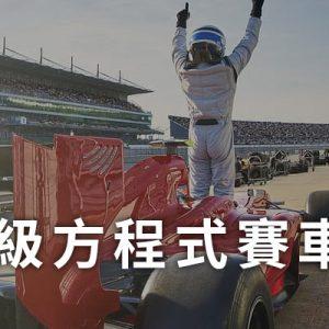 [實況] F1一級方程式賽車直播-台灣體育台競速比賽線上看 Formula 1 Live