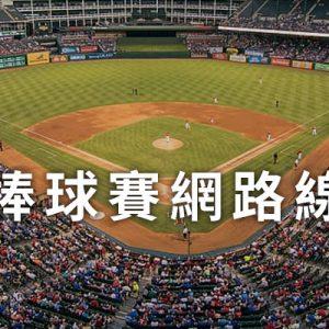 [直播]東京奧運棒球賽線上看-東森/愛爾達/公視網路電視實況 Olympic Baseball Live