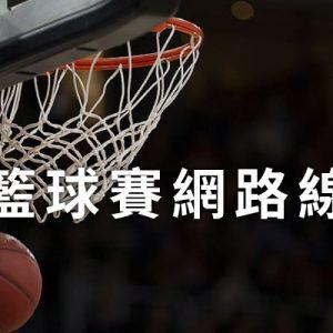 [轉播]東京奧運籃球賽線上看-愛爾達/公視/東森網路電視實況 Olympic Basketball Live