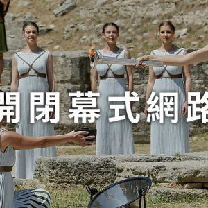 [線上看]奧運開幕式轉播-東奧閉幕式愛爾達/公視網路實況 Olympic Ceremony TV