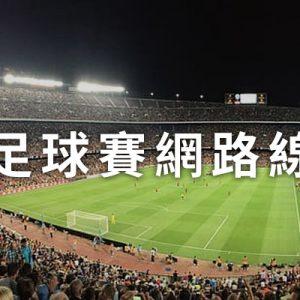 [線上看]東京奧運足球賽直播-愛爾達/東森/Hami Video 網路電視 Olympic Football Live