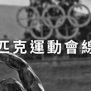 [轉播] 2021 東京奧運線上看-田徑/舉重/網球/射箭台灣電視網路實況 Olympic TV