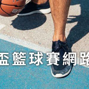 [轉播] 2021 亞洲盃籃球賽網路實況-Eleven Sports 男籃亞錦賽線上看