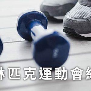 [線上看]帕拉林匹克運動會線上看-夏季帕運台灣實況 Paralympic Live